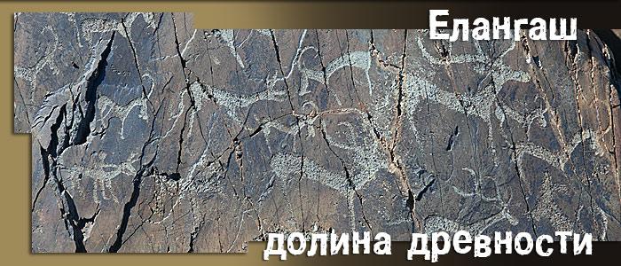 петрографы Елангаш