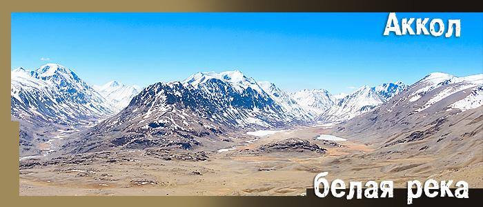 Долина реки Аккол и Карааюк