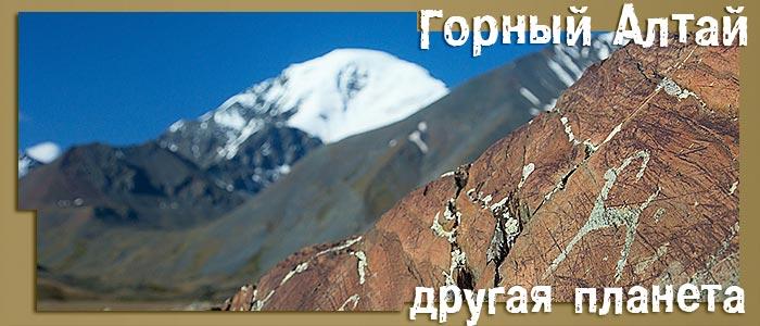 Горный Алтай, вершина Джаниикту - Кепсельбаш. В долине Елангаш