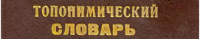 глоссарий топонимов Алтая